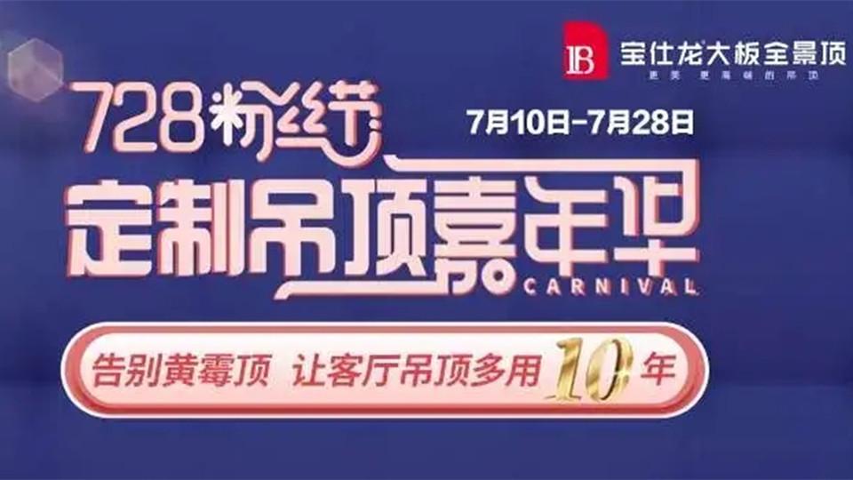"""宝仕龙""""728粉丝节 定制亚搏yabo2014嘉年华""""火热开展中!"""