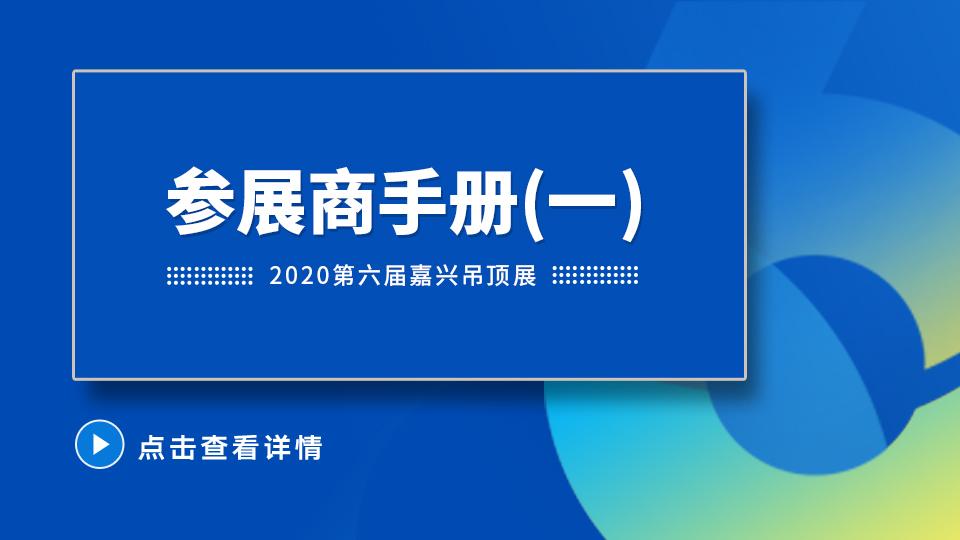 2020第六届嘉兴吊顶展参展商手册解读之展会综合信息篇