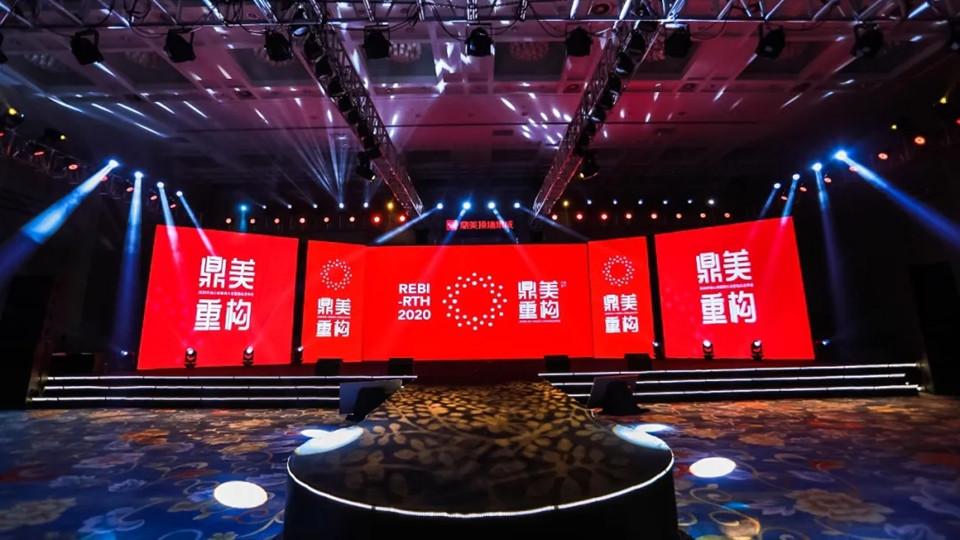 【鼎美·重构】2020年核心经销商大会暨新品发布会强势来袭