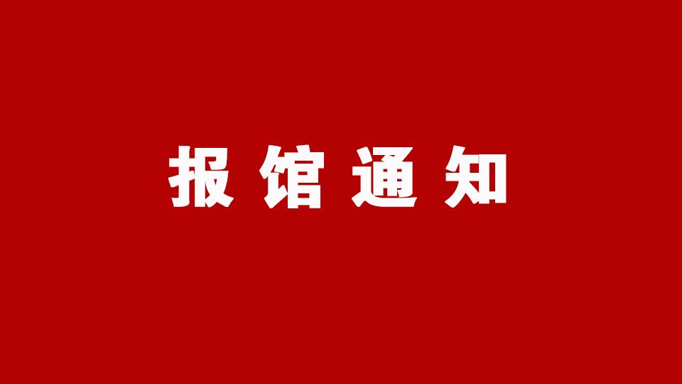 通知:请特装展商抓紧时间报馆!截止7月31日!