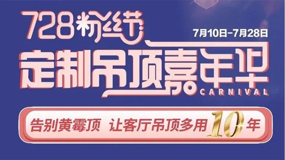 宝仕龙728粉丝节,超额完成全国总目标!