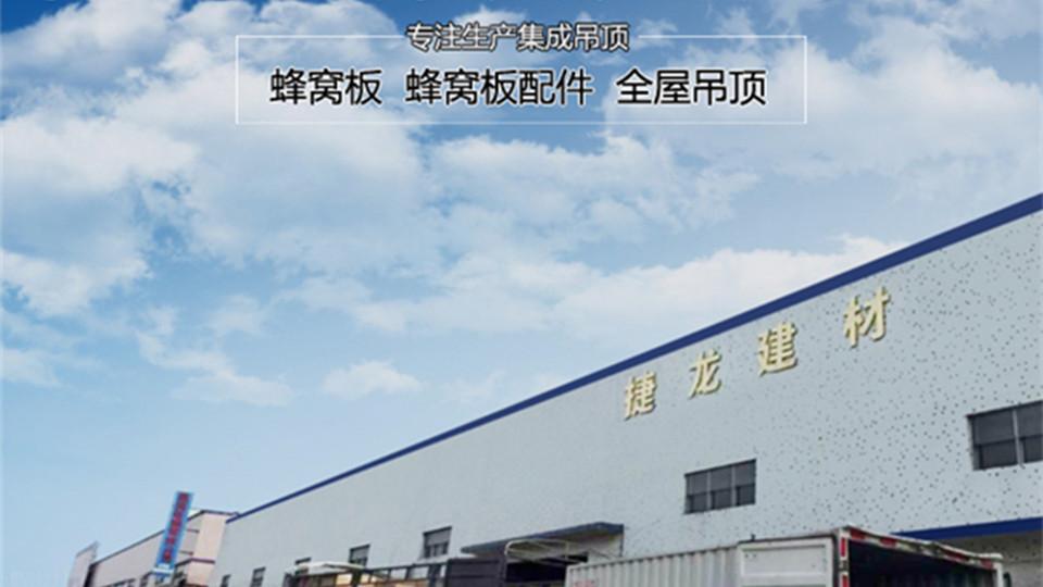 展商预告丨10年行业经验,捷龙建材第六届嘉兴吊顶展厚积薄发