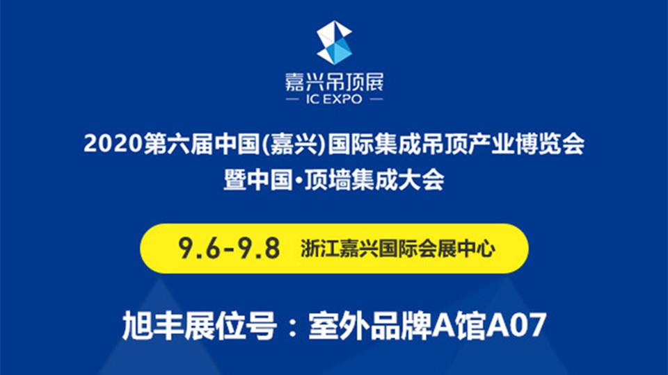 展商预告丨这个9月,期待旭丰在第六届嘉兴吊顶展上丰收