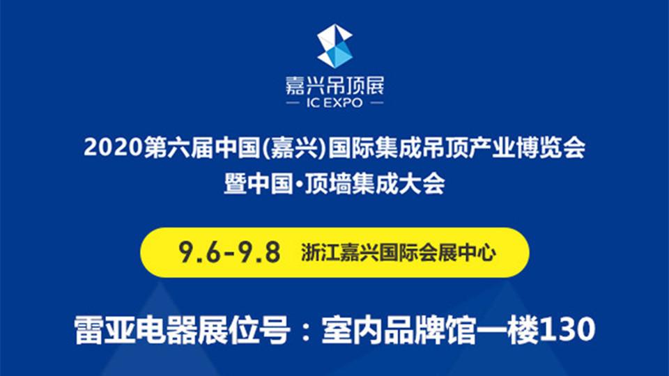 展商预告丨9月嘉兴吊顶展,超级新人雷亚来袭