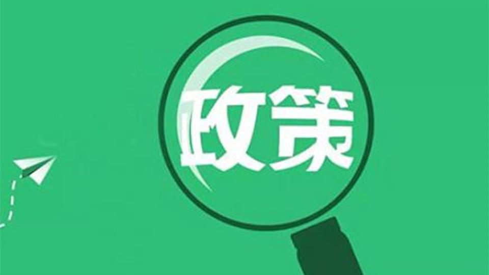 2020年上半年中国财政政策执行情况报告发布!