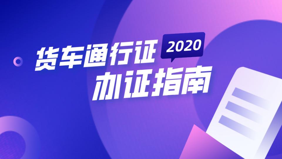 2020年亚搏体育下载链接亚搏yabo2014展货车通行证办证指南及货车进出馆路线