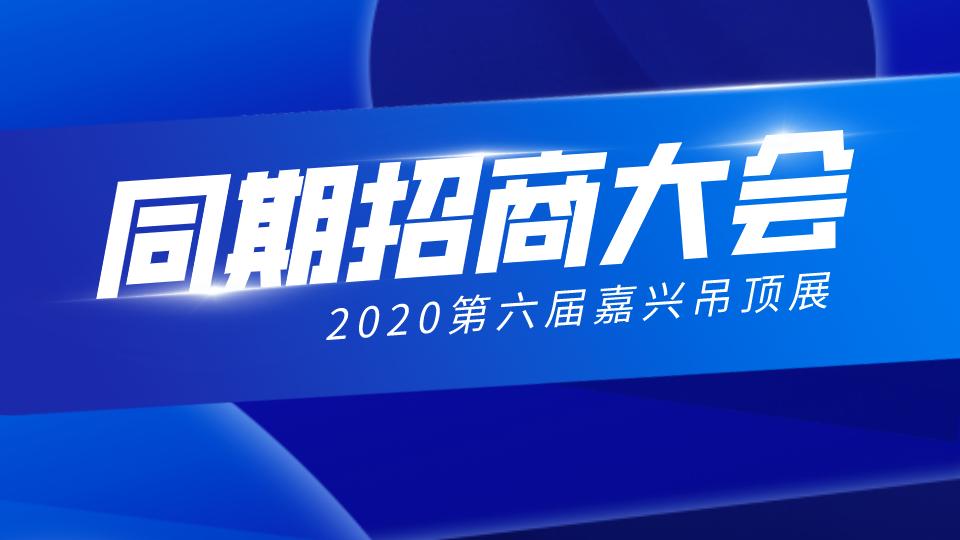 同期活动 | 11家品牌企业招商大会将在亚搏体育下载链接亚搏yabo2014展分会场同期举行