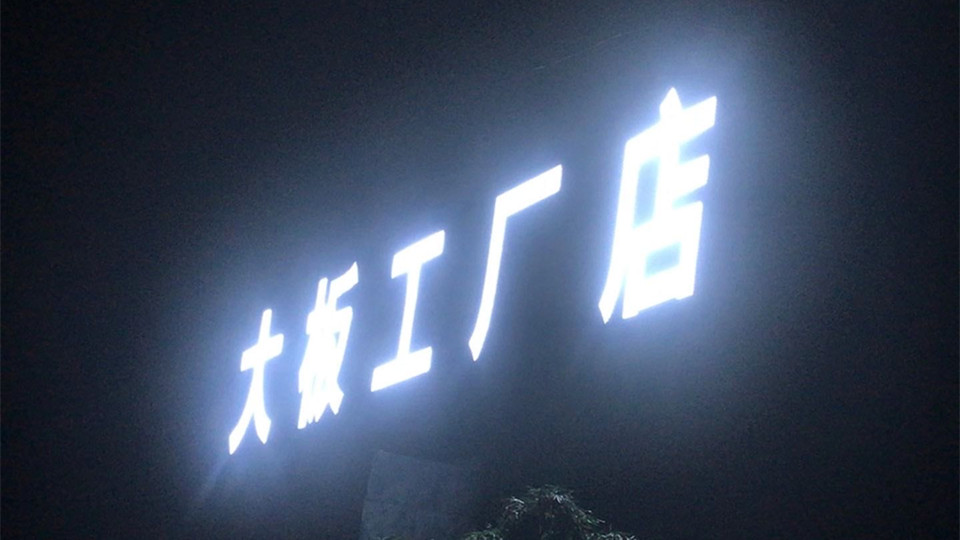 展商预告丨9月第六届亚搏体育下载链接亚搏yabo2014展,顶尚携旗下大板首次出击