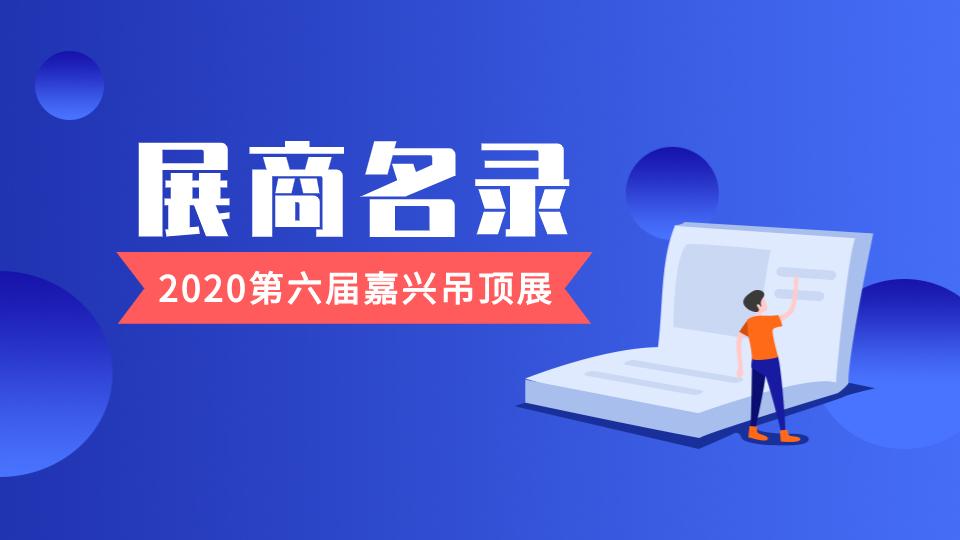 2020第六届嘉兴吊顶展展商名录权威发布!