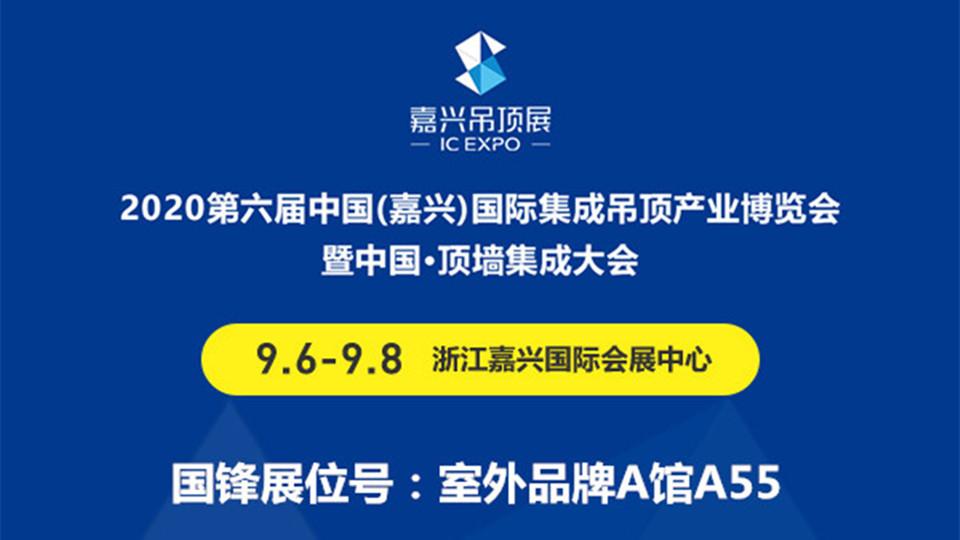 展商预告丨第六届嘉兴吊顶展,国锋期待您的加盟与见证