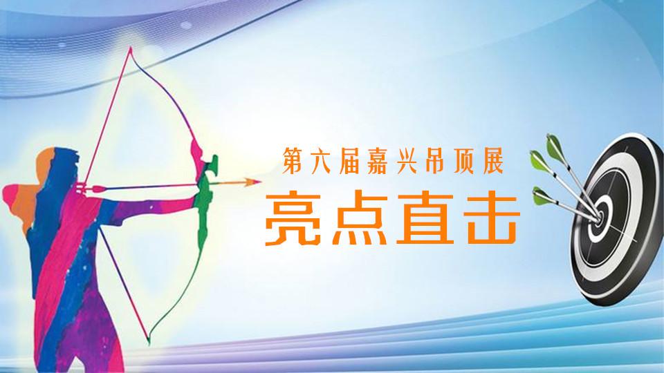 """细数第六届亚搏体育下载链接亚搏yabo2014展上值得""""挖掘""""的5大""""宝藏"""""""