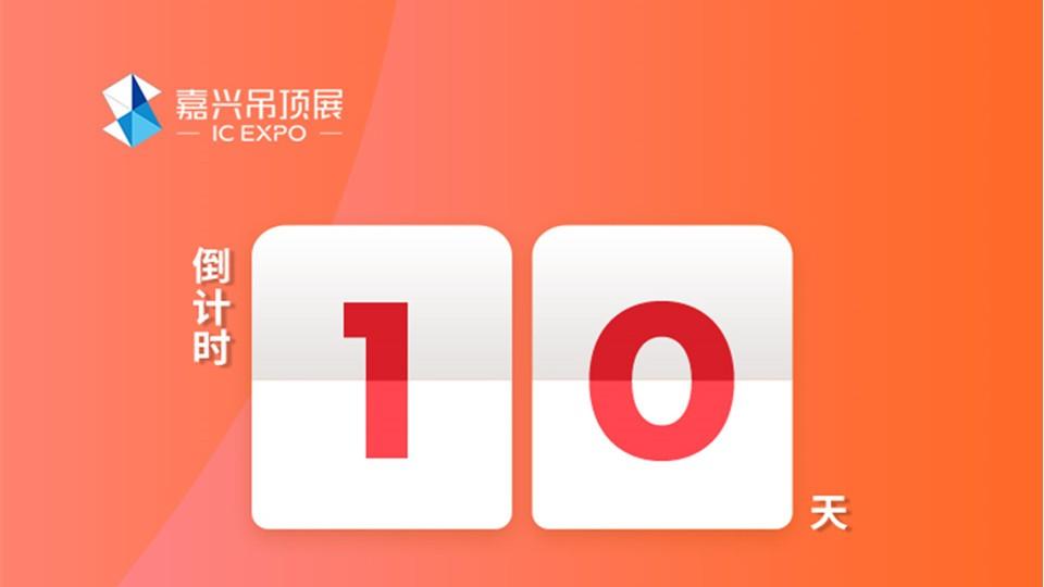 倒计时 | 10天后,亚搏体育下载链接亚搏yabo2014展将准时拉开帷幕!