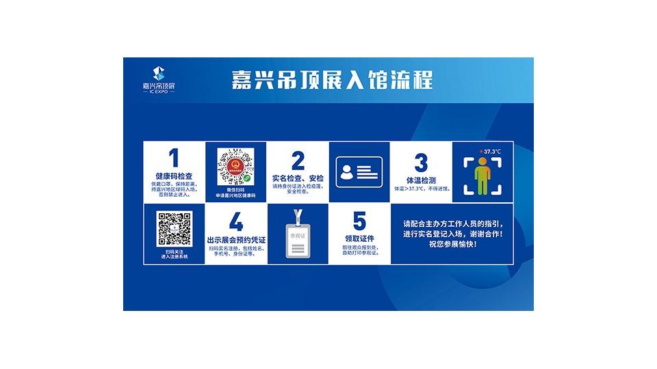 参观亚搏体育下载链接亚搏yabo2014展须出示绿码,申领流程看这里!