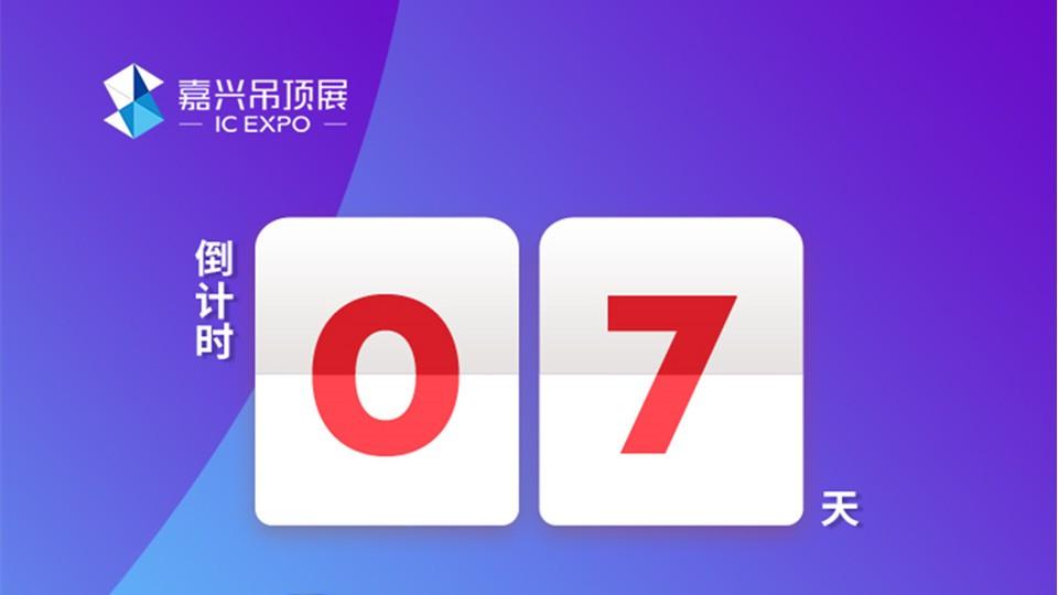 倒计时7天 | 一周后,第六届亚搏体育下载链接亚搏yabo2014展将揭开神秘面纱!