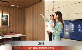 【现场采访】2020第六届嘉兴吊顶展友邦现场采访回顾