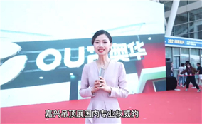 2020第六届嘉兴吊顶展现场采访
