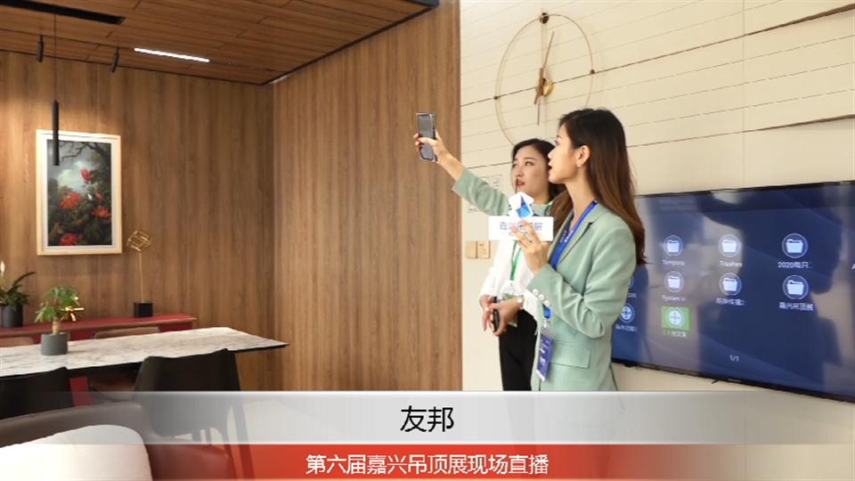 """直播逛展丨友邦携新品""""方长""""系列亮相,小微店加盟模式引注目"""