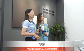 【现场采访】2020第六届嘉兴吊顶展华帝现场采访回顾