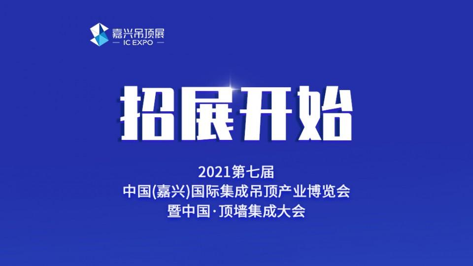 2021年亚搏体育下载链接亚搏yabo2014展的举办时间定了吗?