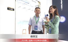 【现场采访】2020第六届嘉兴吊顶展德莱宝现场采访回顾