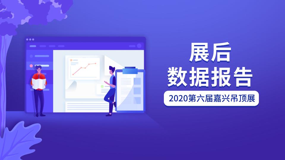 官方发布:2020第六届嘉兴吊顶展展后报告
