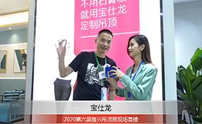 【现场采访】2020第六届嘉兴吊顶展宝仕龙现场采访回顾