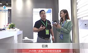 【现场采访】2020第六届嘉兴吊顶展巨奥现场采访回顾