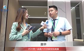 【现场采访】2020第六届嘉兴吊顶展奥华现场采访回顾