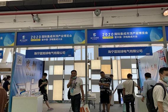 海宁蓝地球电气有限公司