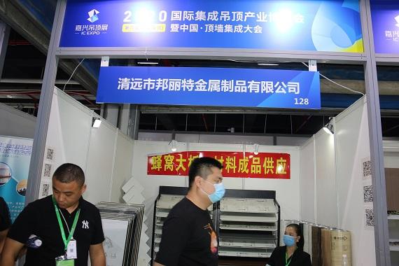广东省清远市邦丽特金属制品有限公司