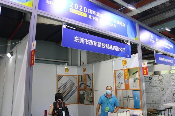 东莞市德东塑胶制品有限公司