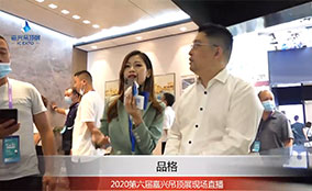 【现场采访】2020第六届嘉兴吊顶展品格现场采访回顾