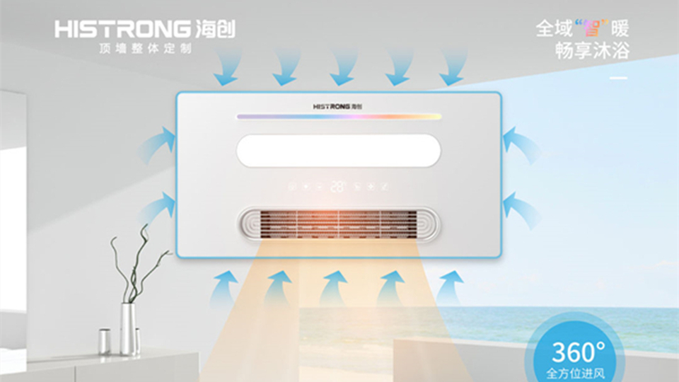 新品赏析丨海创新品-琥珀M8智能空调型取暖器