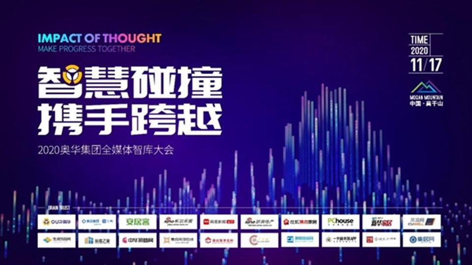 聚焦 | 奥华集团全媒体智库大会顺利召开