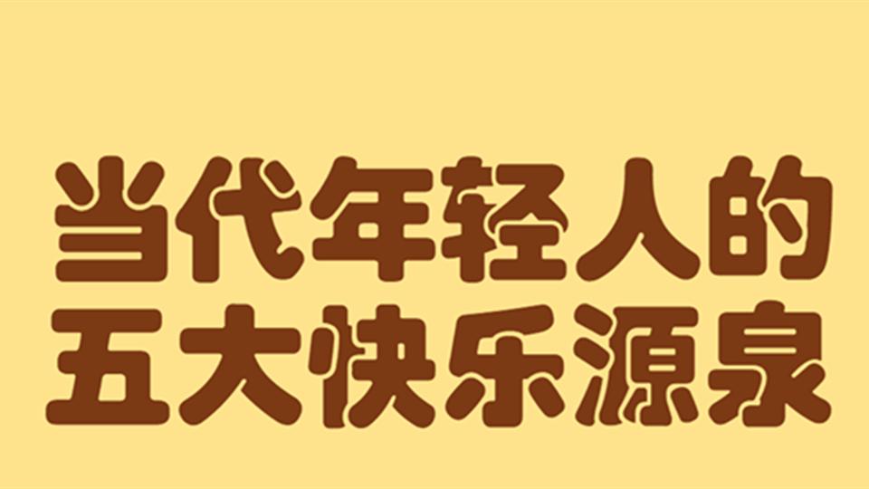 当代年轻人的5大快乐源泉,除了奶茶、吃瓜,还有他!