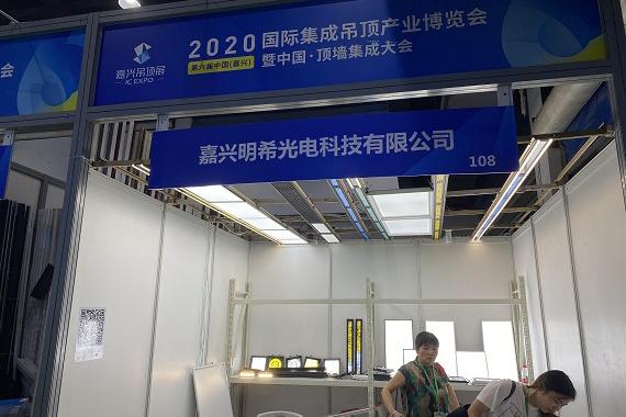 嘉兴明希光电科技有限公司