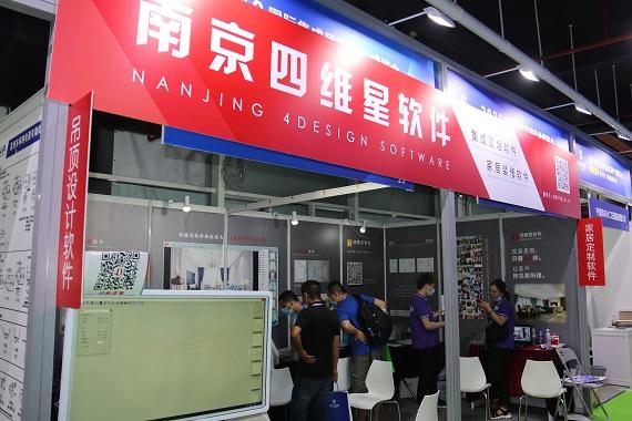 南京四维星软件有限公司