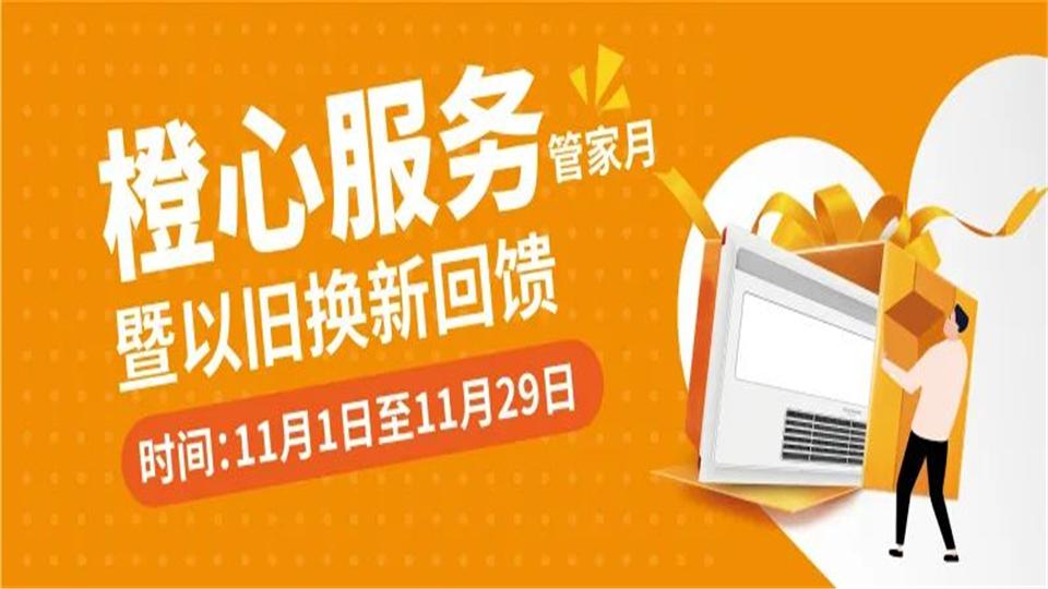 法狮龙橙心服务管家月,以真情和温暖回馈广大客户