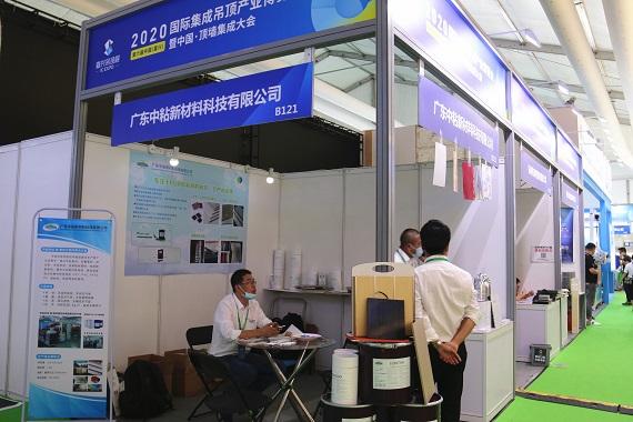 广东中粘新材料科技有限公司