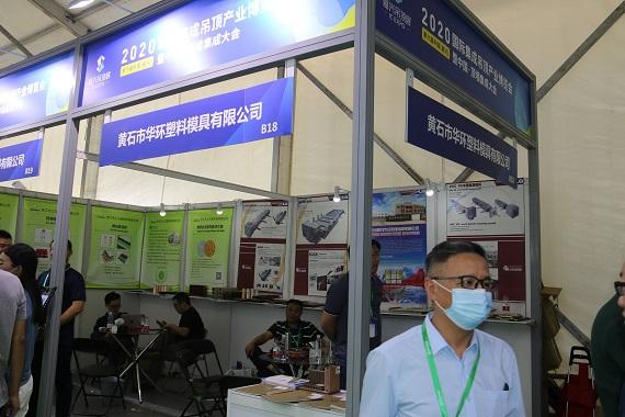 黄石市华环塑料模具有限公司