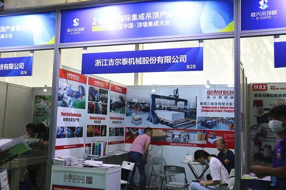 浙江吉尔泰机械股份有限公司