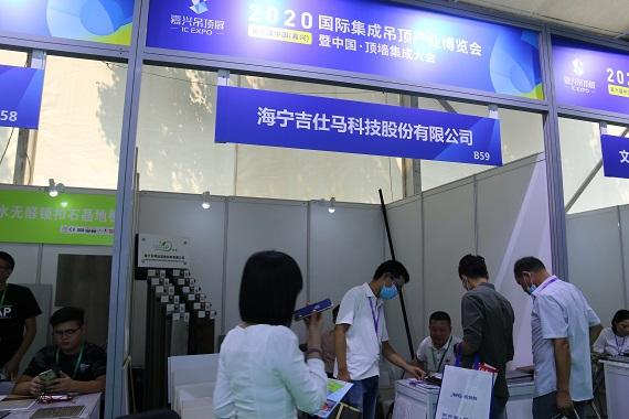 海宁吉仕马科技股份有限公司