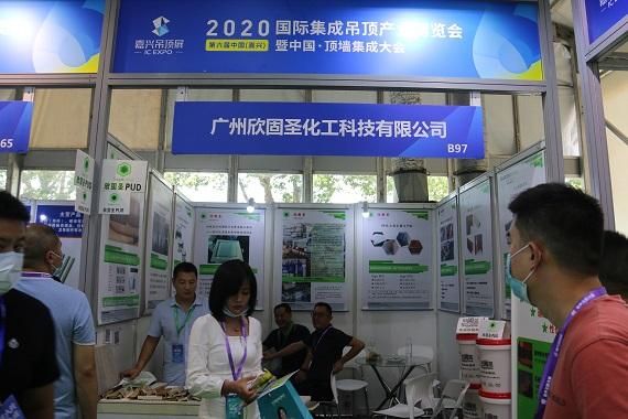 广州欣固圣化工科技有限公司
