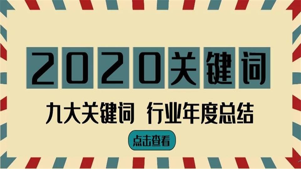 彩!彩彩!2020年度行业九大关键词!