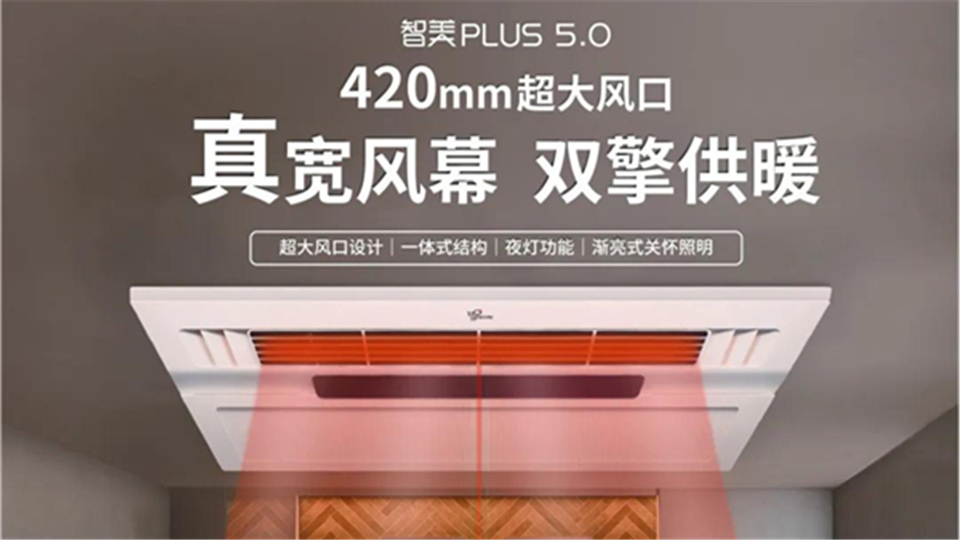 新品丨品格智美PLUS5.0双擎供暖浴室空调,冬日也能尽情沐浴!