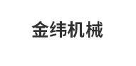 金纬机械(海宁)有限公司