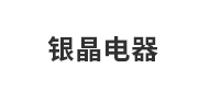 嘉兴市银晶电器有限公司