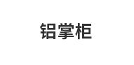 中山市铝掌柜装饰材料有限公司
