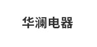 嘉兴市华澜电器科技有限责任公司