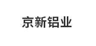 上海京新铝业有限公司